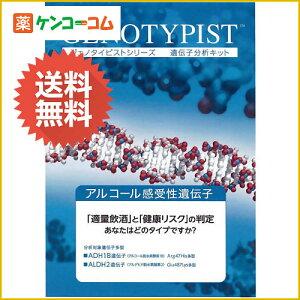 アルコール感受性遺伝子分析キット(口腔粘膜用)[アルコール感受性遺伝子検査キット]【あす楽対応…