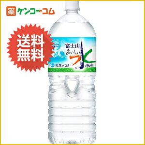 アサヒ おいしい水 富士山 2L×12本[ケンコーコム アサヒ 国産水 天然水 軟水 水 ミネ…