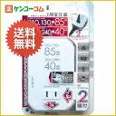 カシムラ 海外旅行用変圧器2口+USB 85VA/40VA TI-111[カシムラ ダウントランス]【送料無料】