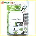 カシムラ 海外旅行用変圧器2口+USB 40VA TI-112[カシムラ ダウントランス]【送料無料】