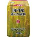 ニップン 国内産薄力小麦粉 菊 900g/ニップン(NIPPN)/国産小麦粉/税込\1980以上送料無料ニップ...