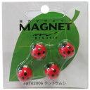 強力マグネット テントウムシ 4個入/MIDORI(ミドリ)/マグネット/税込\1980以上送料無料強力マグ...