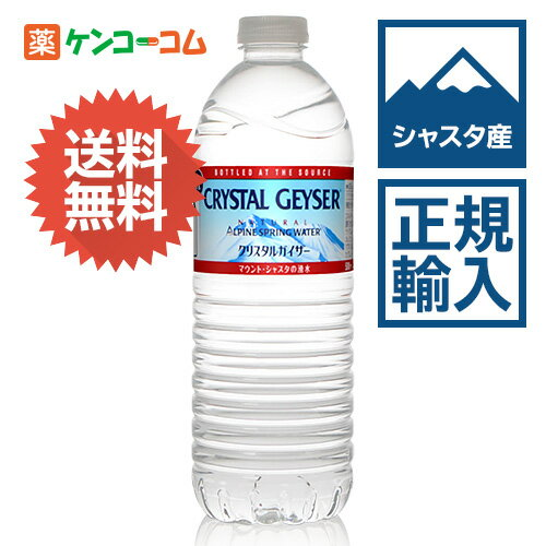 クリスタルガイザー ミネラルウォーター 500ml×48本(正規輸入品 エコポコボトル)シャスタ産