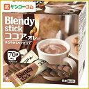 ブレンディ スティック ココア・オレ 16g×70本/Blendy(ブレンディ)/ココア/税込2052円以上送料...