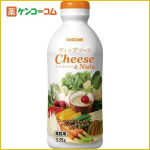 【訳あり】カゴメ ディップソース チーズ&ナッツ 業務用 535g/カゴメ/ディップ★特価★税込\198...