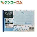 【訳あり】ヒサゴ 納品書 外税対応 請求付 3枚複写 B6ヨコ 187×128mm 50組 BS01023P