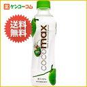 【ケース販売】ココマックス ココナッツウォーター 350ml×24本/cocomax(ココマックス)/ココナ...