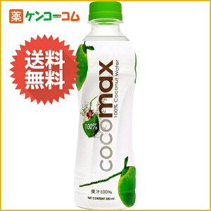 【ケース販売】AA ココマックス ココナッツウォーター 350ml×24本/AA/ココナッツジュース・コ...