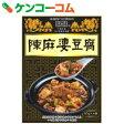 陳麻婆豆腐 50g×4袋[麻婆豆腐の素(マーボー豆腐の素)]【あす楽対応】