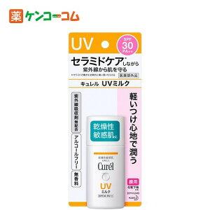 キュレル UVミルク SPF30 30ml[キュレル 紫外線対策 日焼け止めミルク]【kao_TDR】【kao16T】【あす楽対応】
