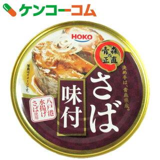 【訳あり】HOKO青森の正直さば味付(甘辛醤油味)370g