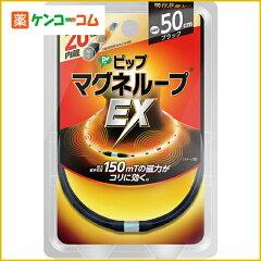ピップマグネループEX 高磁力タイプ ブラック 50cm/マグネループ/磁気ネックレス/送料無料ピッ...