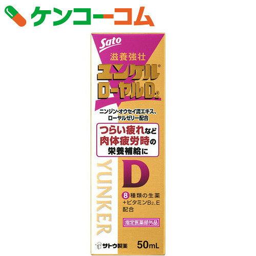 ユンケルローヤルD2 50ml×80本[ユンケル 滋養強壮、肉体疲労の栄養補給に]:ケンコーコム