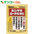 ユンケルローヤル顆粒 1包(1回分)×20個[ユンケル 滋養強壮、肉体疲労の栄養補給に]【あす楽対応】【送料無料】
