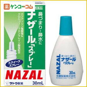 【第2類医薬品】ナザール スプレー 30ml[ナザール 鼻炎薬/鼻水/カプセル]【あす楽対応】