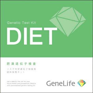 ジーンライフ 肥満遺伝子検査キット/GeneLife(ジーンライフ)/肥満遺伝子検査キット/送料無料ジ...