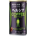 ヘルシアコーヒー 無糖ブラック 185g×30本/ヘルシア/体脂肪の気になる方へ/送料無料ヘルシアコ...