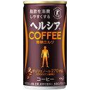 ヘルシアコーヒー 微糖ミルク 185g×30本/ヘルシア/体脂肪の気になる方へ/送料無料ヘルシアコー...