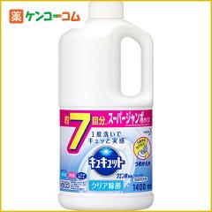 キュキュット クエン酸効果 つめかえ用 スーパージャンボサイズ 7回分 1400ml/キュキュット/洗...