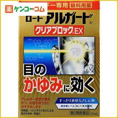 アルガード クリアブロックEX 13ml/アルガード/目薬・洗眼剤/目薬/目のかゆみ・アレルギー/税込...