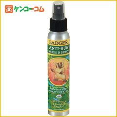 バジャー シェイク&プロテクトスプレー 118.3ml/BADGER(バジャー)/アロマスプレー(夏用)/送料無...