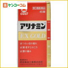 アリナミンEXゴールド 45錠/アリナミン/ビタミン剤/ビタミンB1B6B12/錠剤/送料無料アリナミンEX...