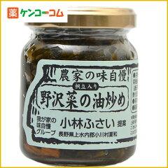 帆立入り野沢菜の油炒め 120g[惣菜 ケンコーコム]【あす楽対応】