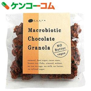 マクロビオティックス グラノーラ チョコレート シリアル マクロビオティック