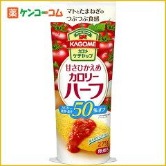 カゴメ ケチャップ 甘さひかえめカロリーハーフ 275g/カゴメトマトケチャップ/トマトケチャップ...