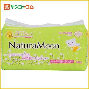 ナチュラムーン 高分子吸収材不使用生理用品ナプキン 多い日の昼用 羽付き 16個入[ケンコーコ…