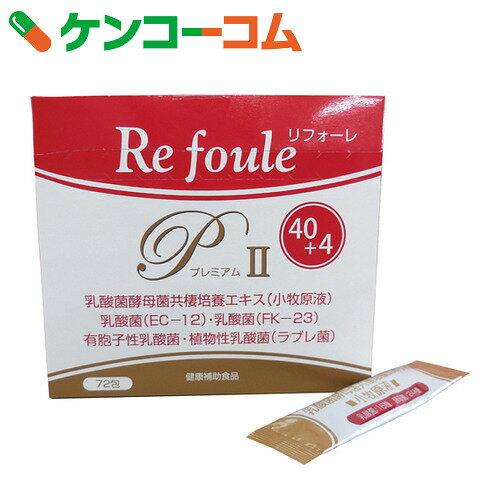 エンチーム リフォーレ プレミアムII 1.5g×72包[乳酸菌]【送料無料】