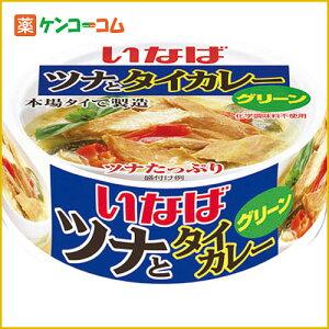 【ケース販売】いなば ツナとタイカレー グリーン 125g×24個/いなばのタイカレー/カレー(缶詰)...