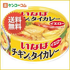 【ケース販売】いなば チキンとタイカレー イエロー 125g×24個/いなばのタイカレー/カレー(缶...