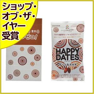 UHA味覚糖 HAPPY DATES デーツ&カカオ 1個×10個/UHA味覚糖/デーツ/税込2052円以上送料無料UHA...
