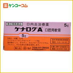 【第(2)類医薬品】ケナログA 口腔用軟膏 5g[ケナログ 口中薬/口内炎/軟膏]