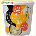 永谷園 「冷え知らず」さんの温生姜カップスープ たっぷり野菜 粕汁風 28.4g/「冷え知らず」さ...