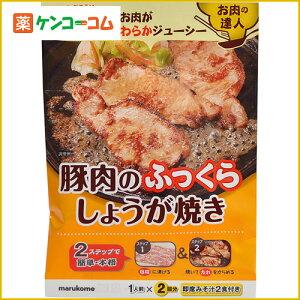 マルコメ お肉の達人 豚肉のふっくらしょうが焼き 2食/マルコメ/生姜焼きのたれ/マルコメ お肉...