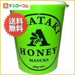 アラタキ マヌカハニー 500g[アラタキ マヌカハニー]【送料無料】