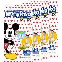 【訳あり】マミーポコ テープ Mサイズ 48枚×4個/マミーポコ/テープ式 Mサイズ★特価★送料無料...
