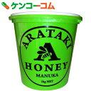 アラタキ マヌカハニー 1kg[アラタキ マヌカハニー]【あす楽対応】【送料無料】