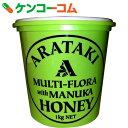 アラタキ マルチフローラウィズマヌカハニー 1kg[アラタキ マヌカハニー]【送料無料】