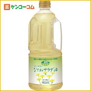 オーサワのなたねサラダ油(なたね油) ペットボトル 1360g[ケンコーコム オーサワジャパン…