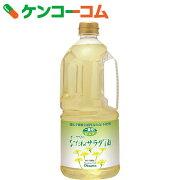 サラダ油 なたね油 ペットボトル ケンコーコム オーサワジャパン