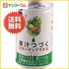 【ケース販売】オイシックス 青汁つづく コラーゲンプラス 30本入/Oisix(オイシックス)/青汁 ペ...