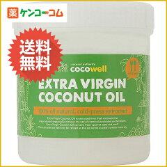 ココウェル エキストラバージンココナッツオイル 436g/ココウェル/ココナッツオイル(ヤシ油)/送...