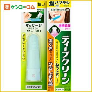 ディープクリーン 指で使うハブラシセット 薬用ハミガキ100g付き/ディープクリーン/歯周病歯磨...