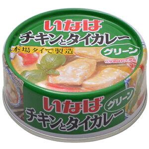 【ケース販売】いなば チキンとタイカレー グリーン 125g×24個/いなばのタイカレー/カレー(缶...