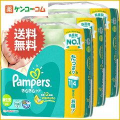 【ケース販売】パンパース さらさらケア テープ 新生児 114枚×3パック (342枚入り)/パンパース...