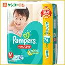 パンパース さらさらパンツ Mサイズ 74枚/パンパース/パンツ式 Mサイズ/税抜1900円以上送料無料...