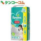 パンパース さらさらパンツ Lサイズ 58枚[パンパース パンツ式 Lサイズ]【pam02p】【あす楽対応】